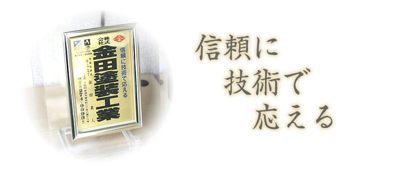 信頼に技術で応える。株式会社金田塗装工業
