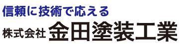 金田塗装工業