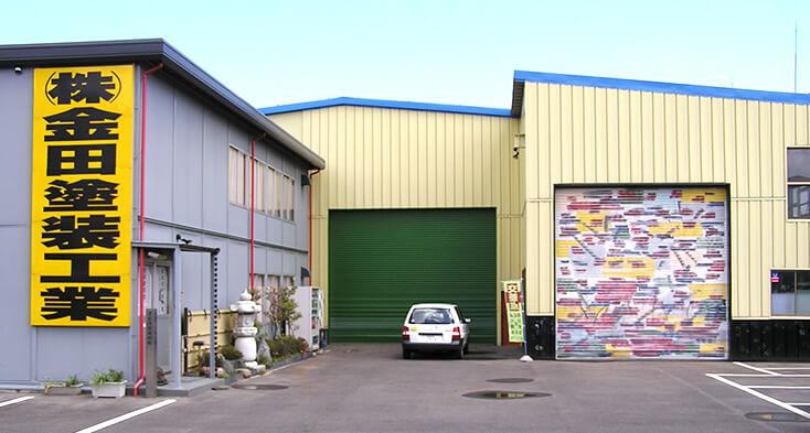 新発田工場