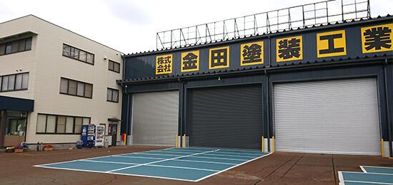 3つの工場